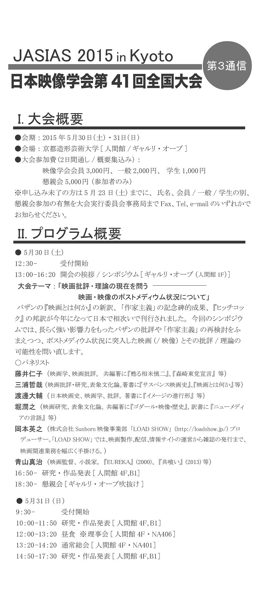 日本映像学会第41回大会第3通信1/3画像