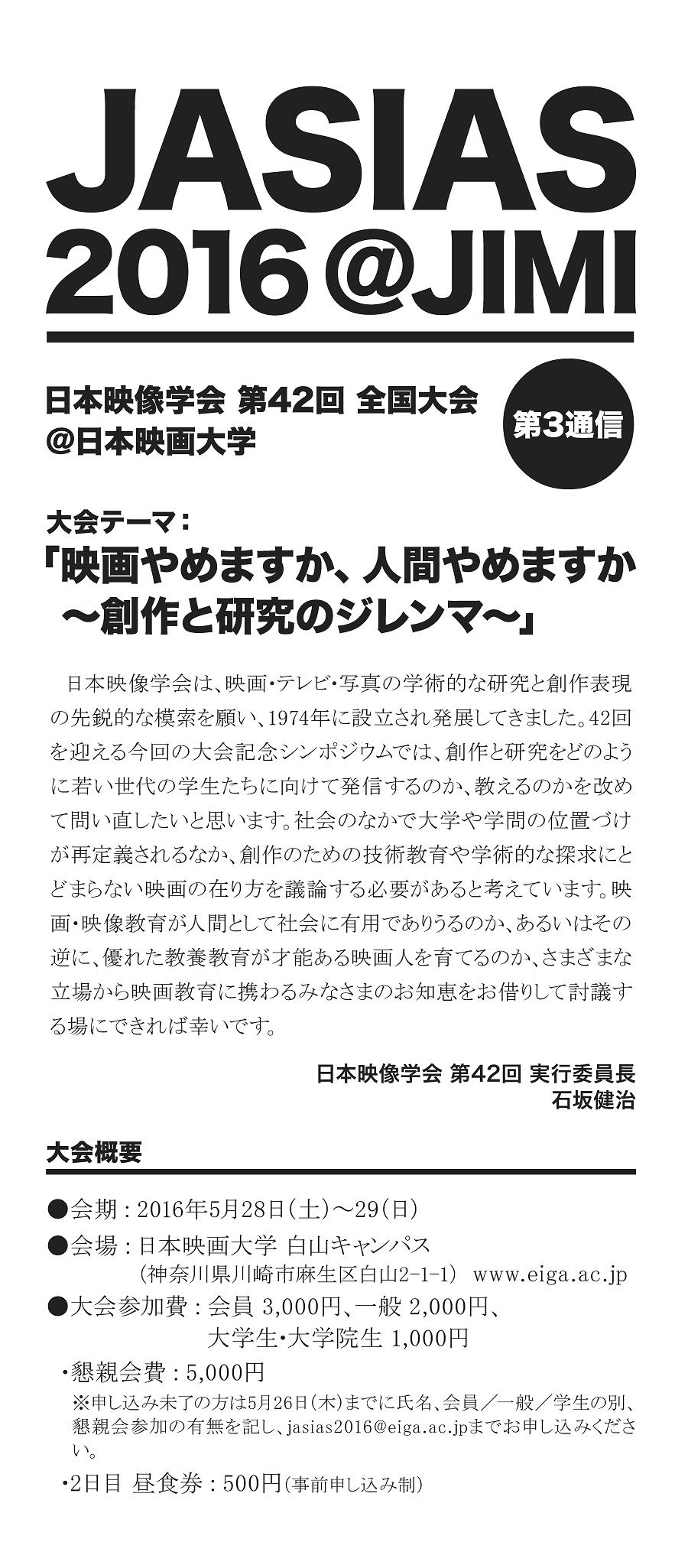 日本映像学会第42回大会第3通信1/3画像