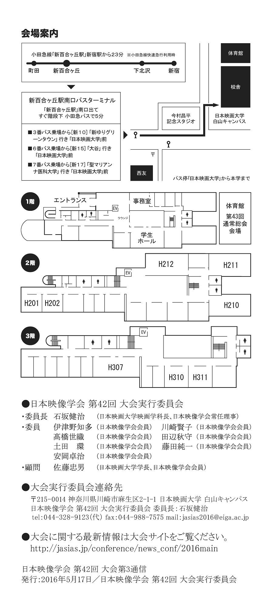 日本映像学会第42回大会第3通信3/3画像