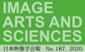 日本映像学会会報第187号PDF版