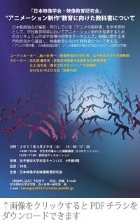 映像教育研究会29MAR2011_PDFチラシ