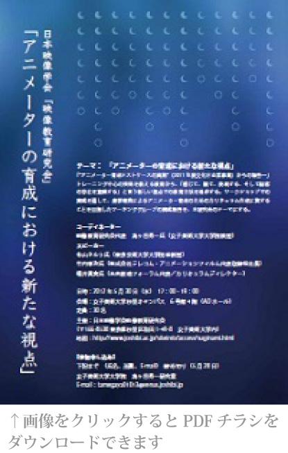 映像教育研究会30MAY2012_PDFチラシ